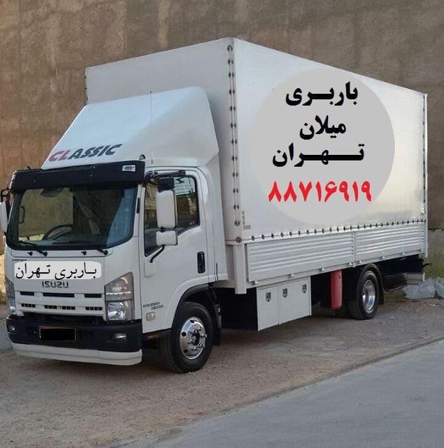 خدمات باربری تهران