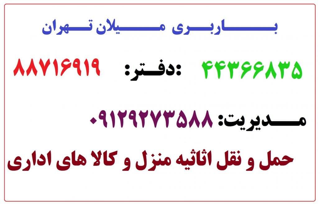 شماره تماس باربری تهران