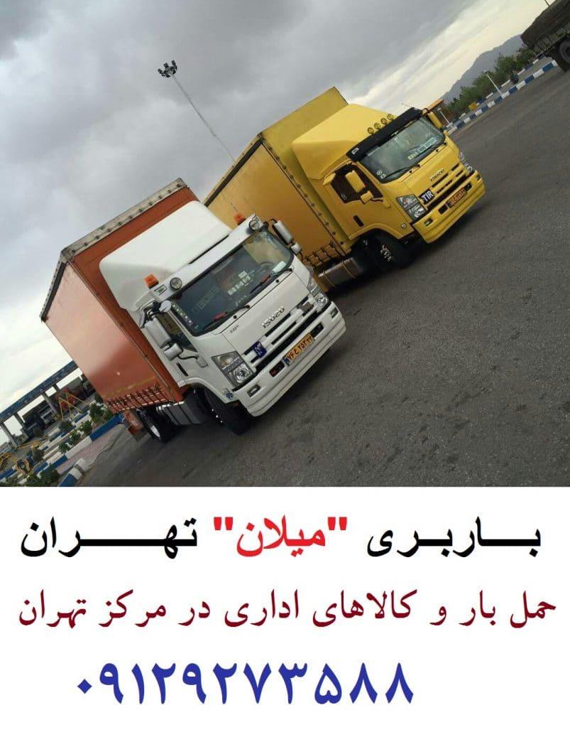 باربری ولنجک،باربری ولنجک تهران
