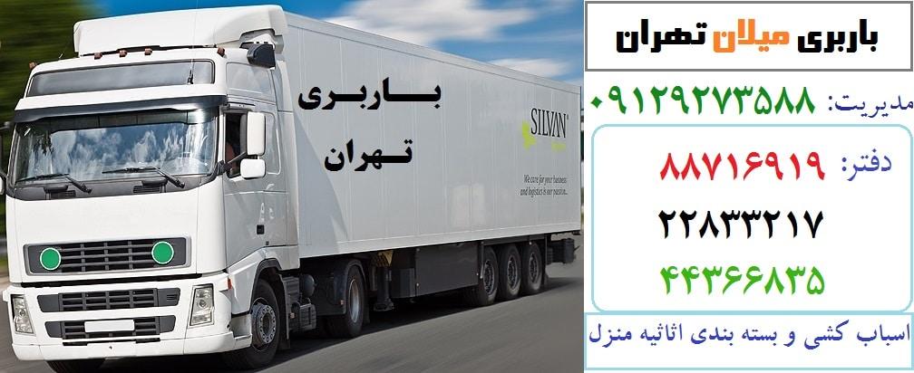 """باربری تهران """" خدمات باربری و بسته بندی اثاثیه در تهران"""""""